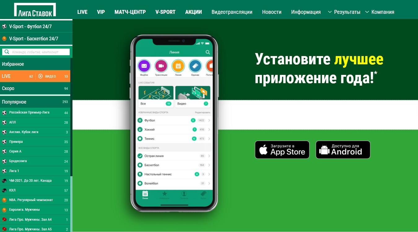 Скачать лига ставок на телефон андроид официальный сайт как зарегистрироваться в лиге ставок с мобильного
