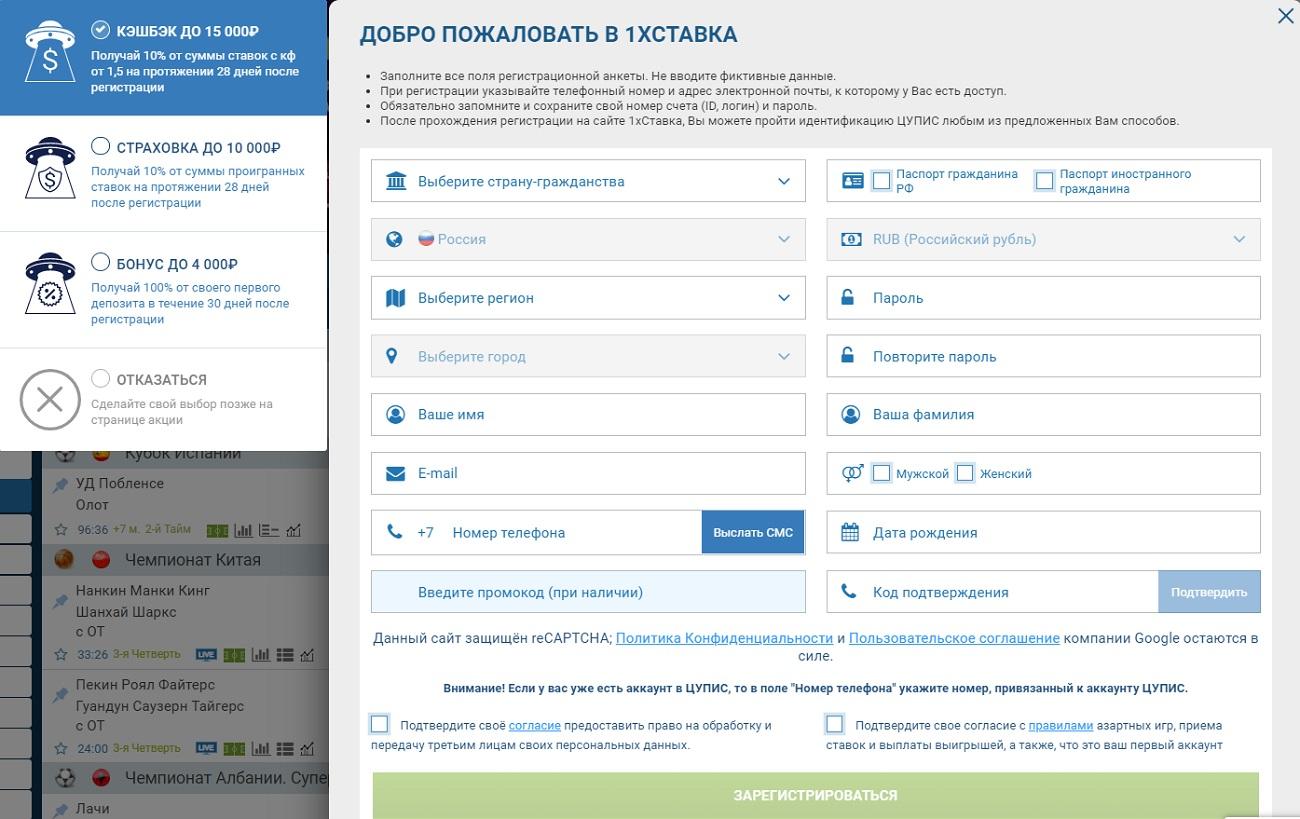 Регистрация и идентификация в 1хСтавка
