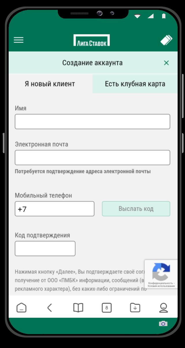 регистрация с телефона