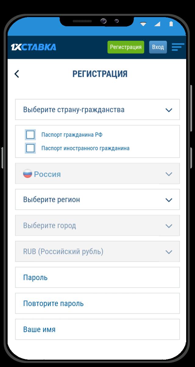 Создание аккаунта с телефона в 1 икс ставка