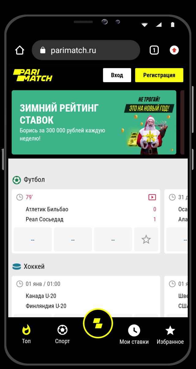 мобильная версия сайта париматч
