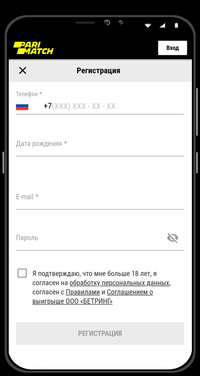 Регистрация в мобильной версиии париматч