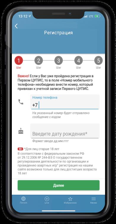 Регистрация в приложении на айфон от Betcity