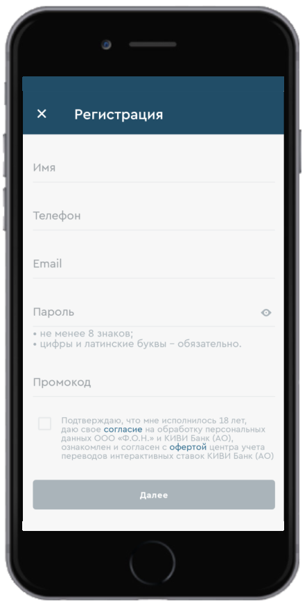 Регистрация в приложении фонбет на айфон
