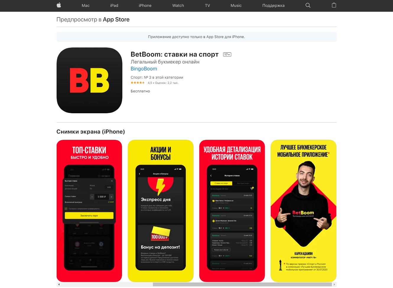 Приложение Бетбум на iOS