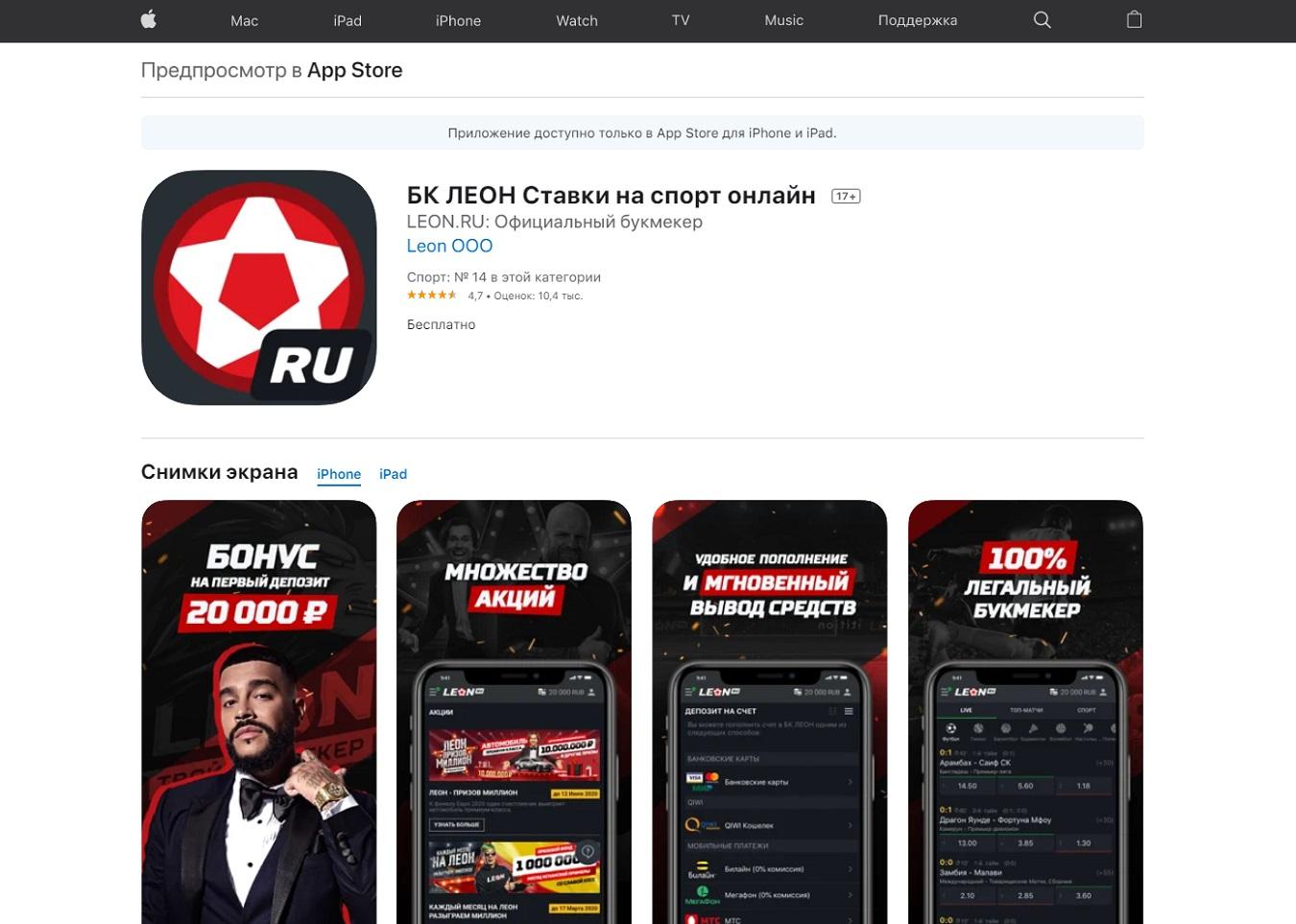 Загрузить Леон на iOS