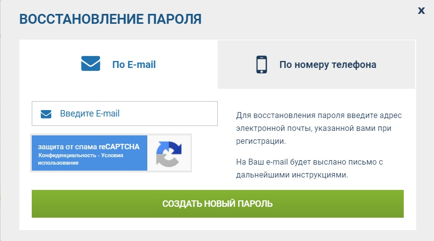 Восстановить пароль в 1хбет