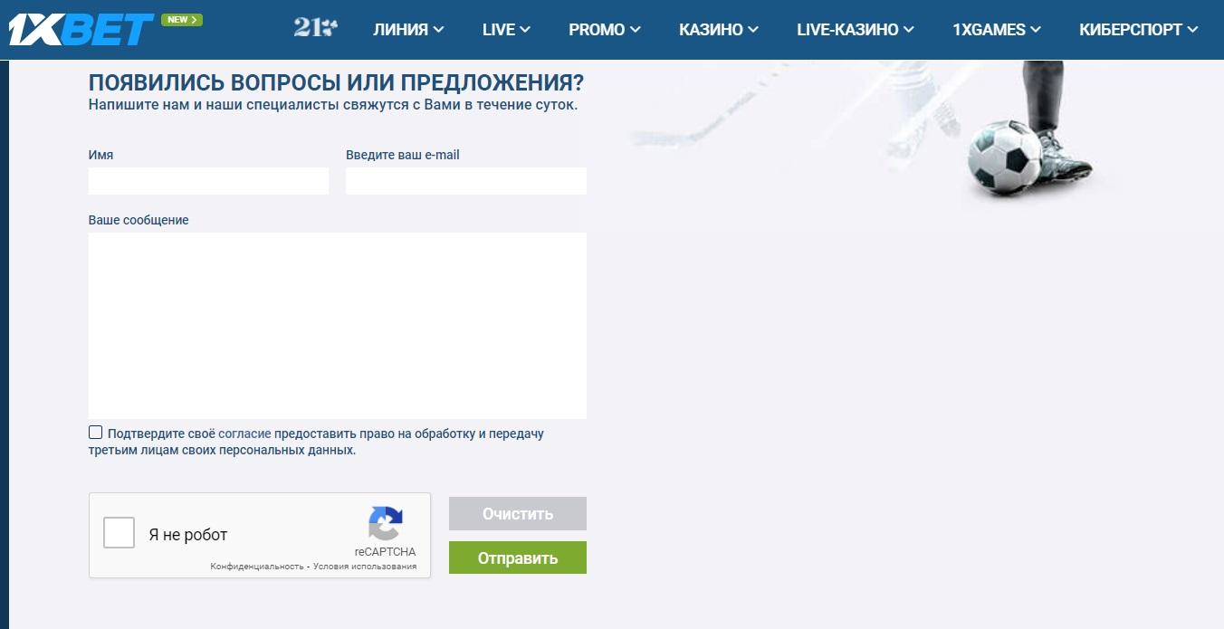 Форма связи с техподдержкой на сайте 1 икс бет