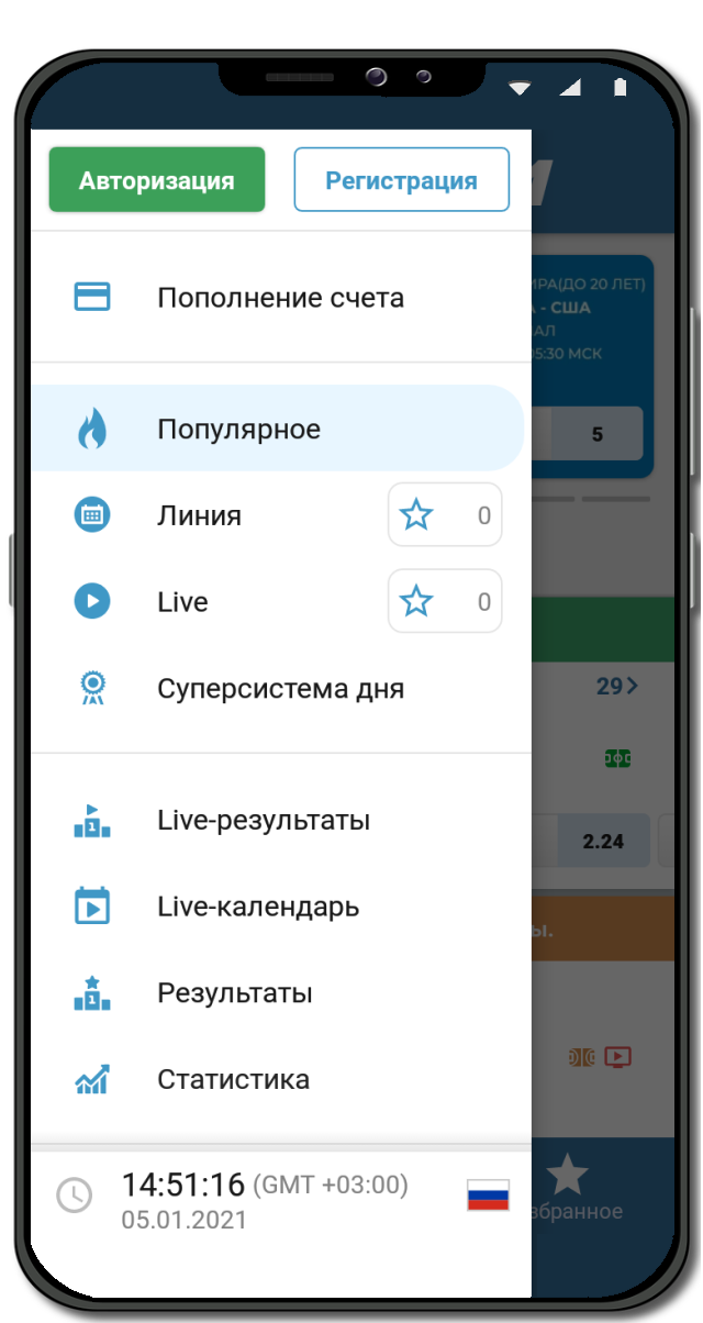 Меню приложения на андроид