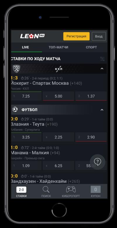 Интерфейс leon iOS