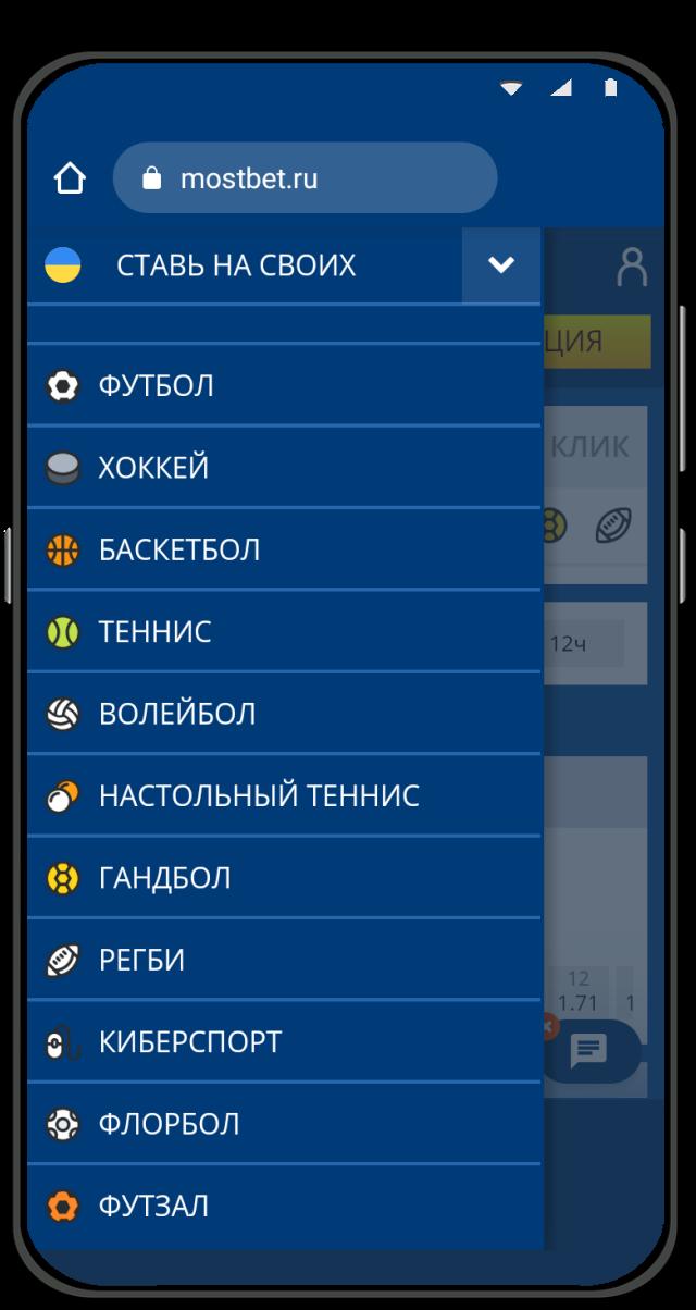 Линия в мобильной версии мостбет ру