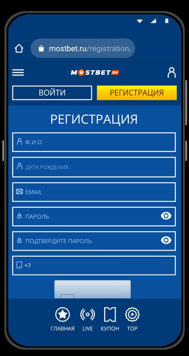 регистрация с телефона в mostbet