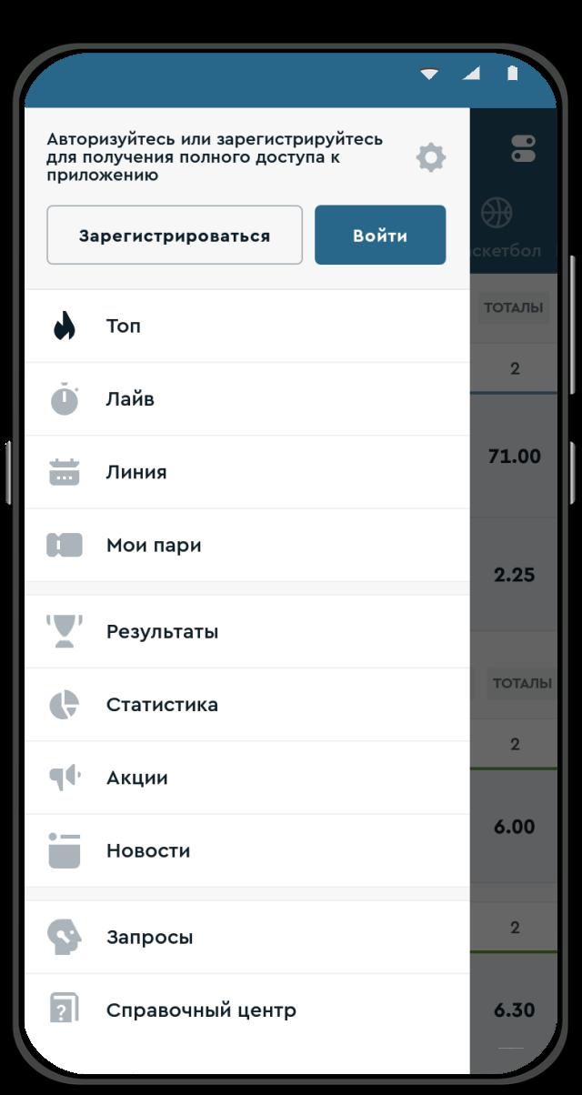 Устанавка приложения fonbet android