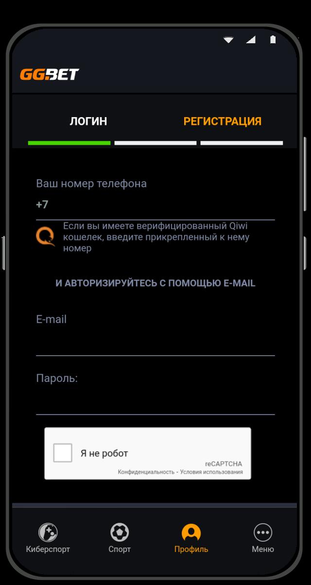 Регистрация в мобильной версии ГГбет ру