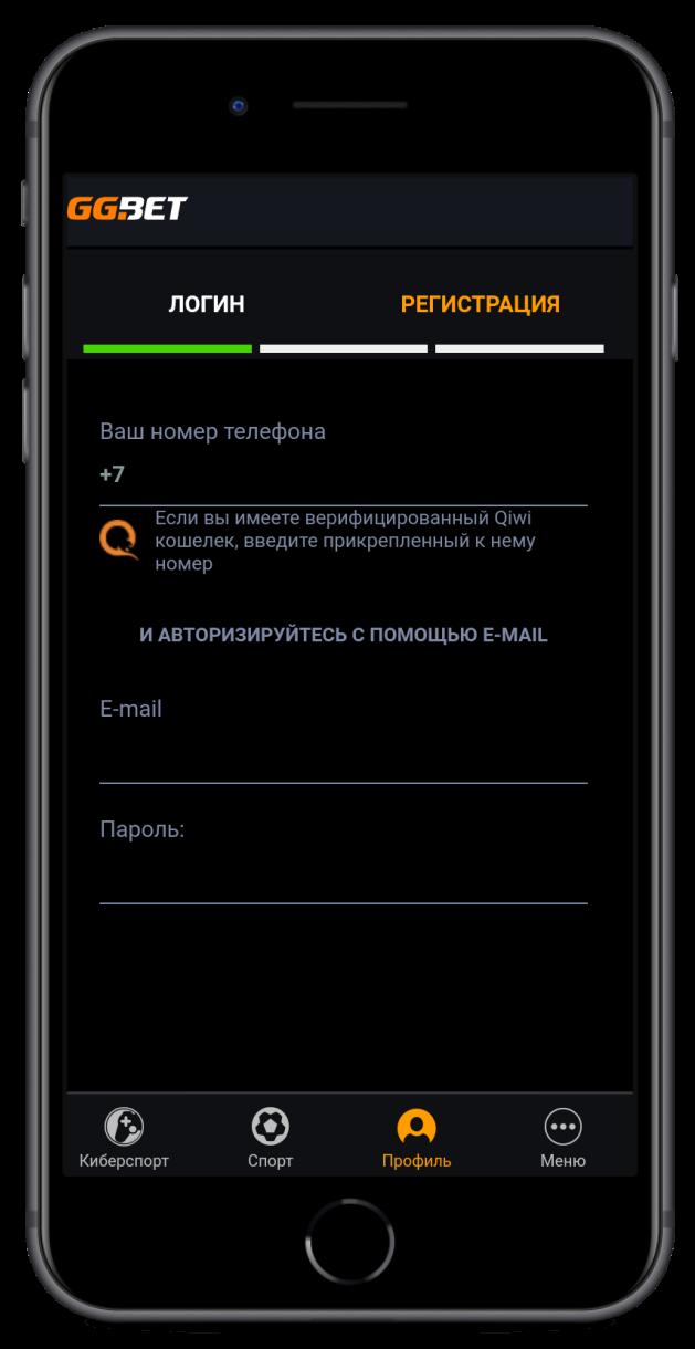 Регистрация в ГГбет ру с айфона