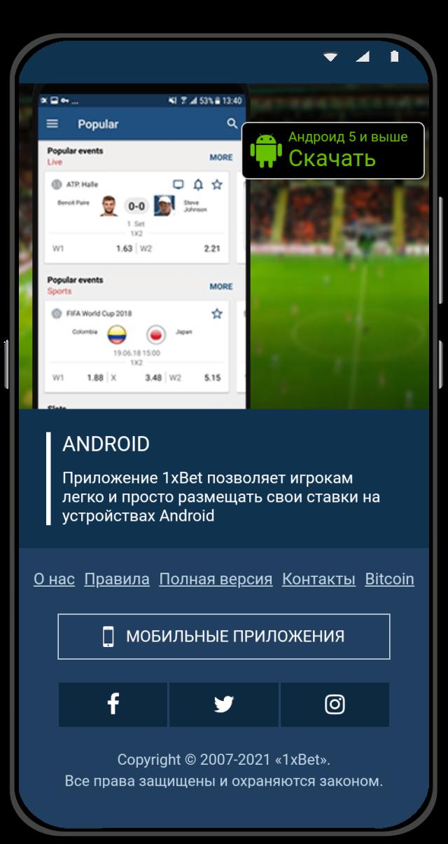 Скачать приложение андроид на 1хбет