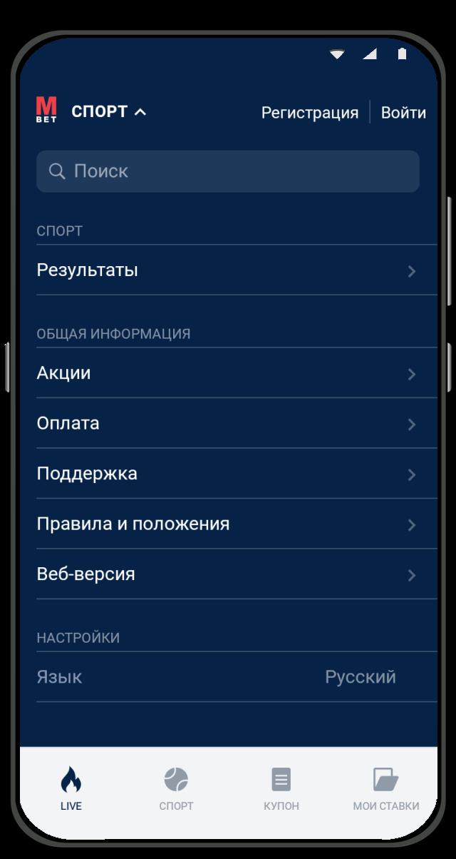 Интерфейс приложения марафон