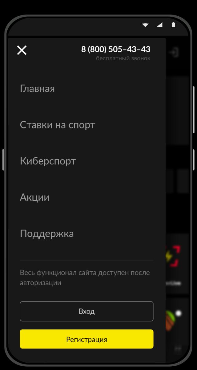 Регистрация в БетБум с телефона и приложения