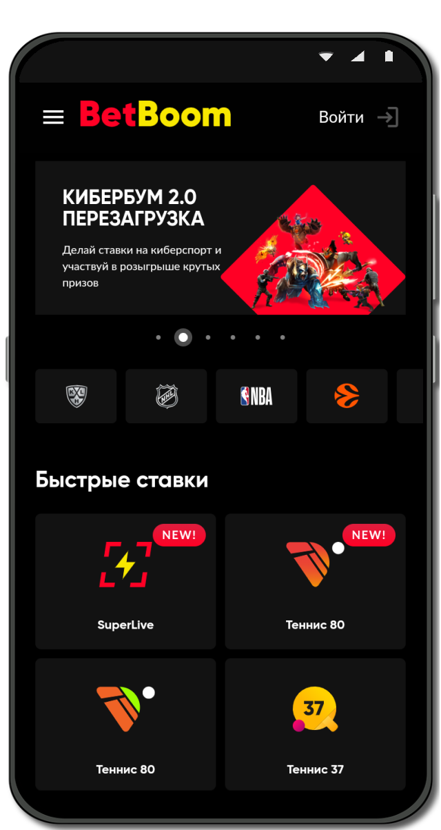 Мобильная версия Betboom