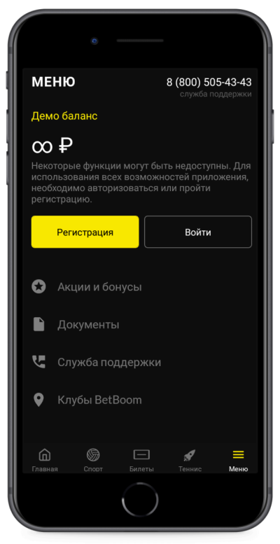 Регистрация в бинго бум с приложения на айфон