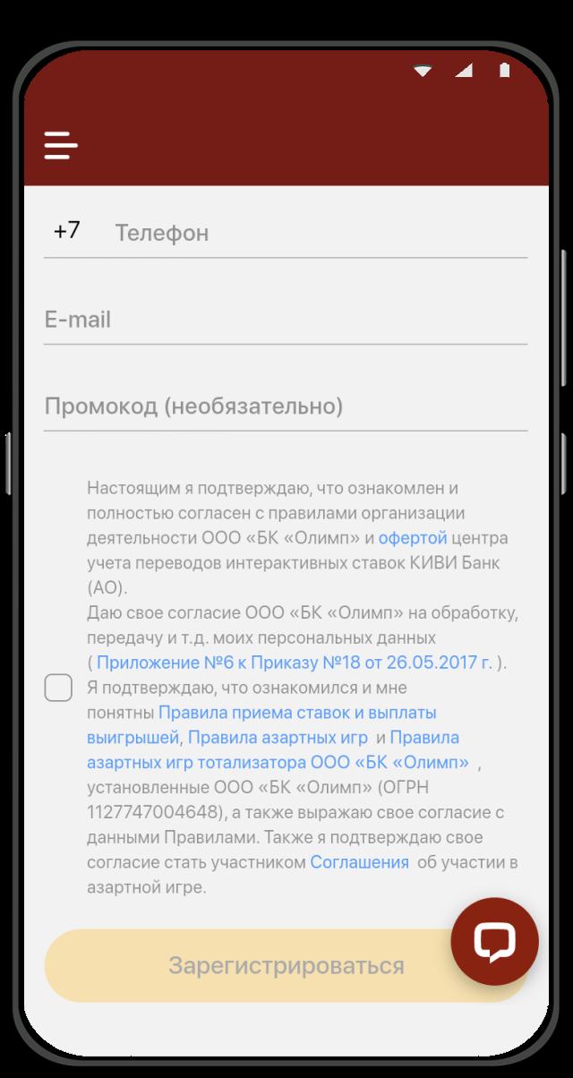 Создание учетной записи в olimp с телефона