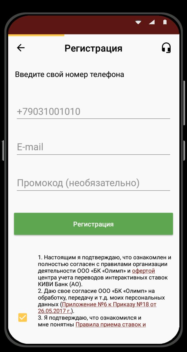 регистрация с приложения олимп бет