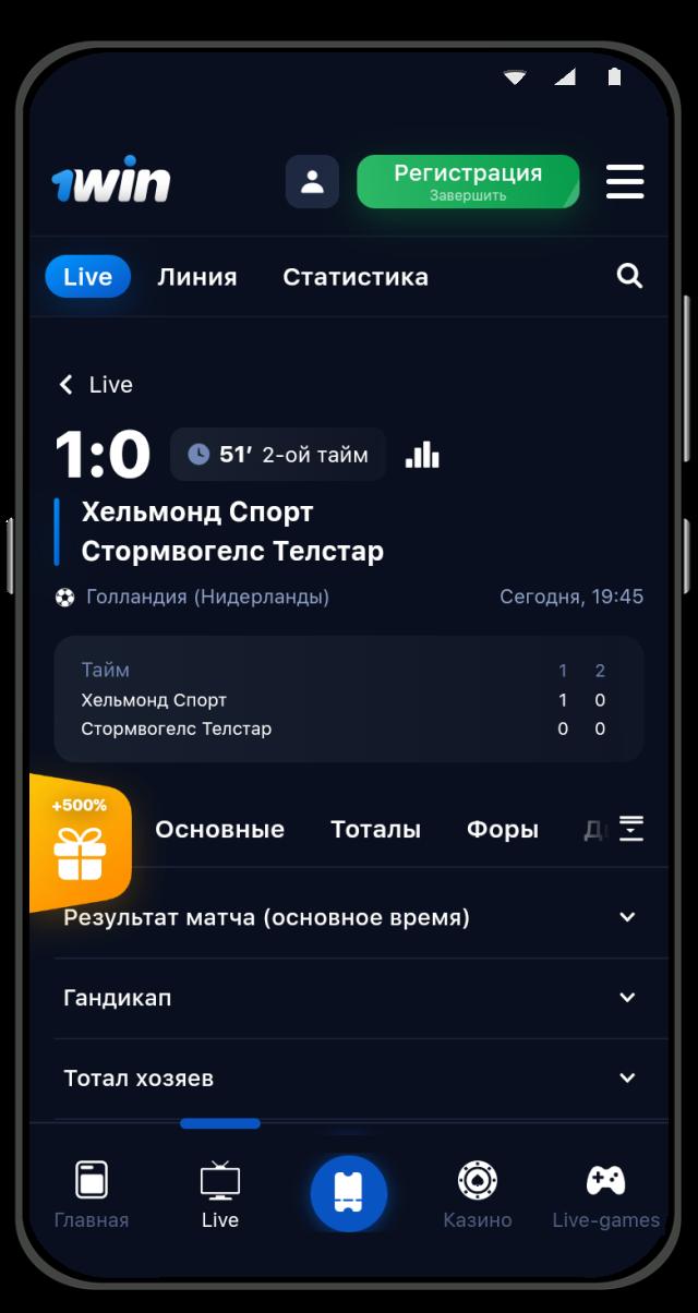 Скачать приложение 1win на телефон