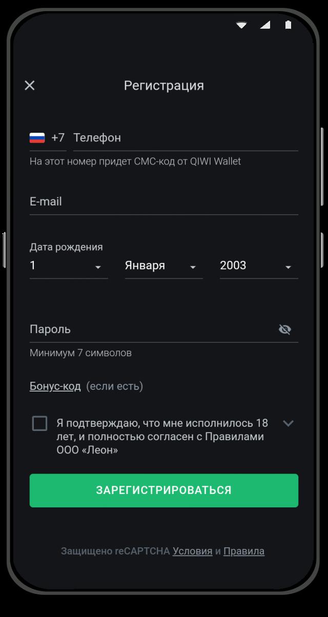 Регистрация в Леон ру
