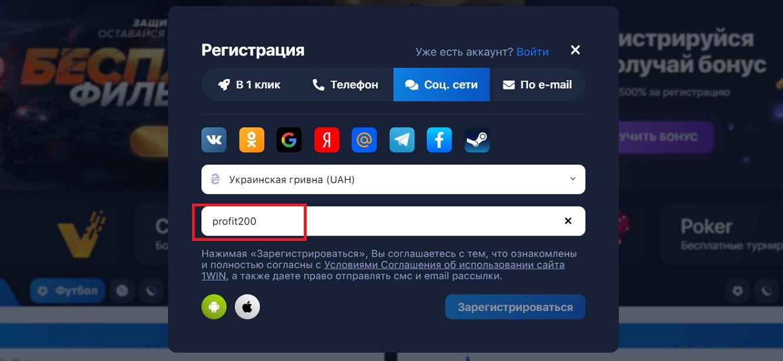 прмокод при регистрации в 1win com