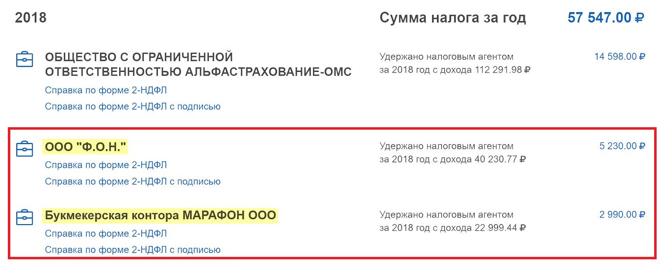 налог в Фонбет ру