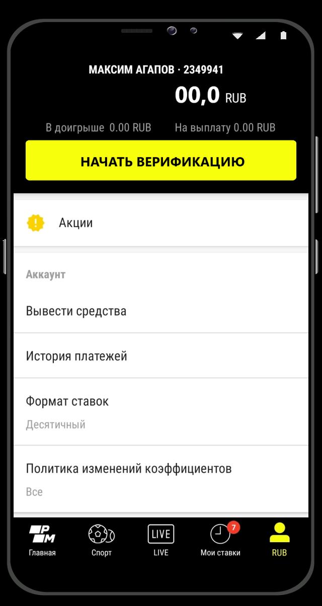 Идентификация с телефона