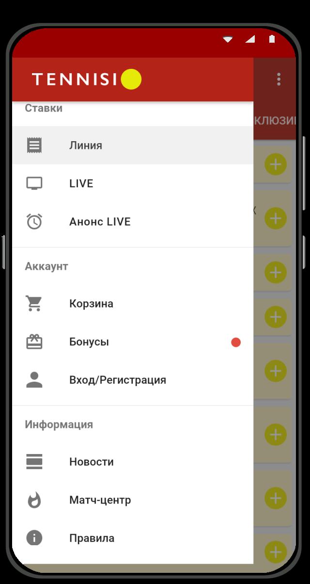 Приложение тенними андроид