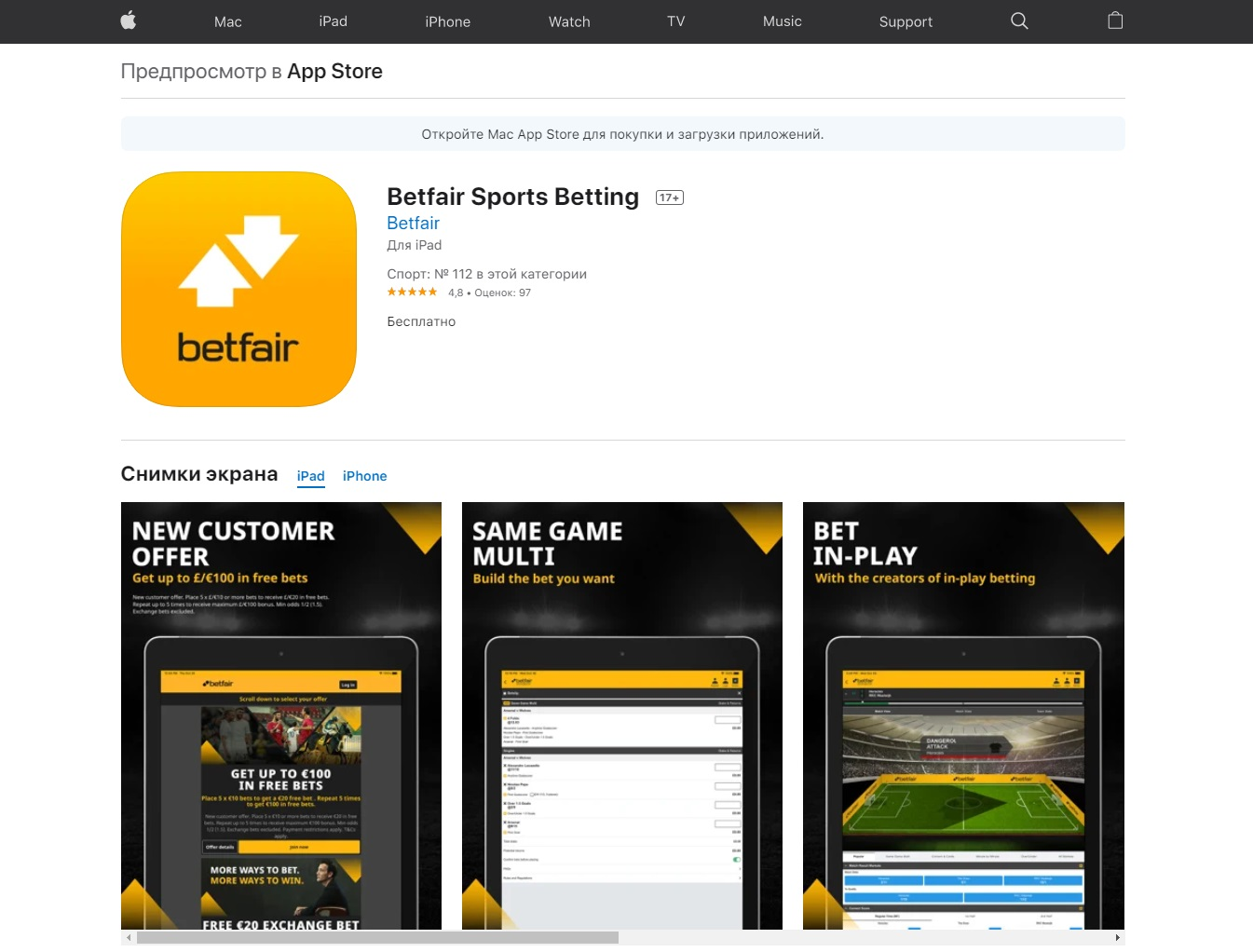 betfair iOS