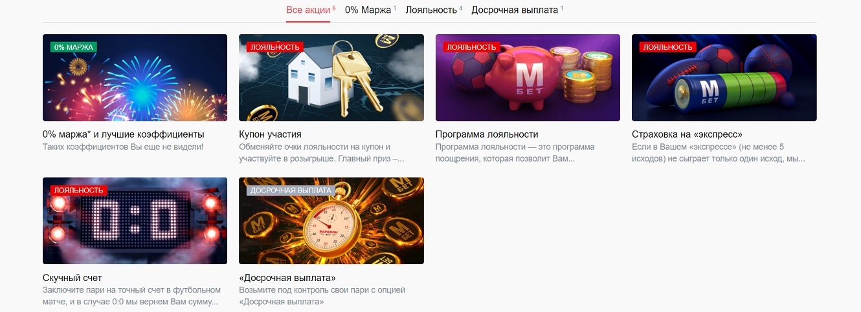 акции в marathonbet ru