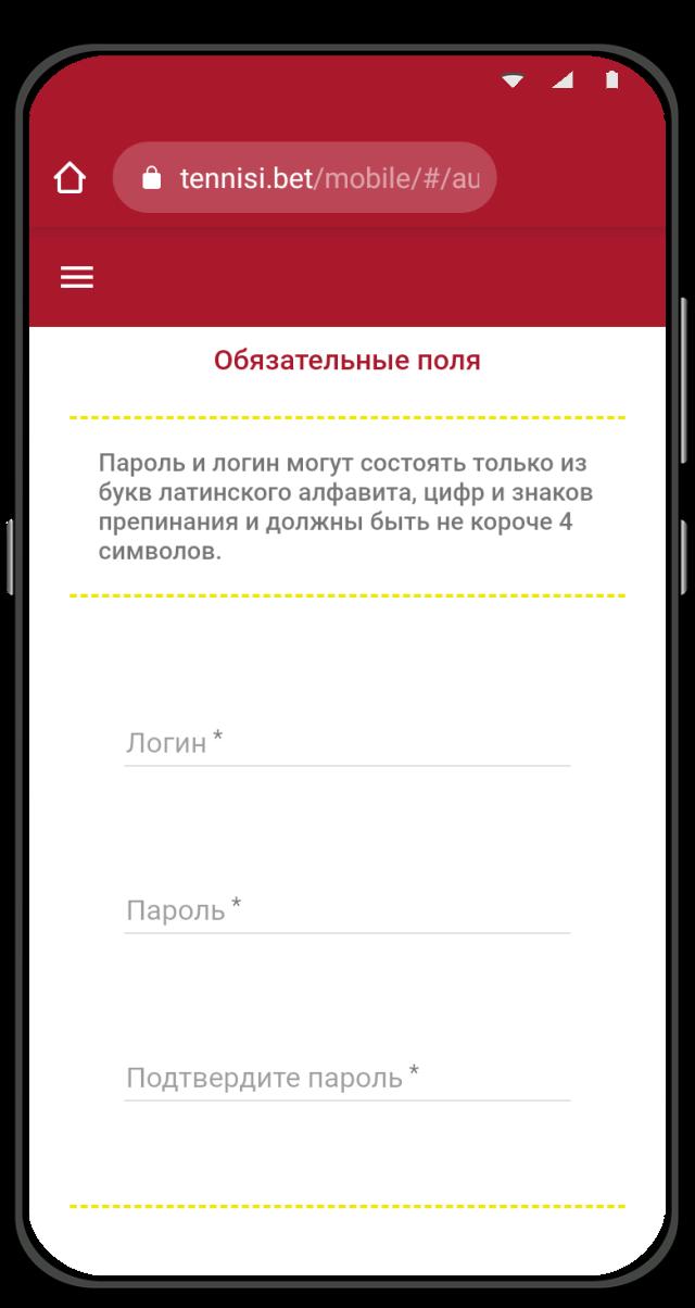 Регистрация с тенниси мобильной версии