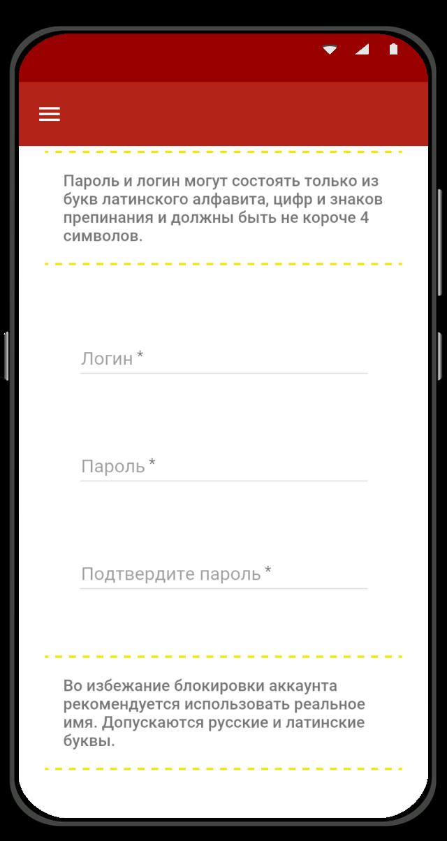 Регистрация с андроид приложения