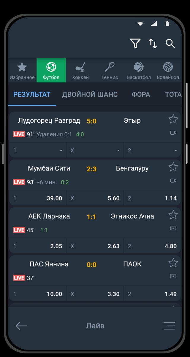 Интерфейс приложения балтбет ру