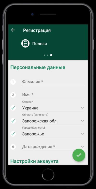 регистрация с айфона приложения бетвиннер