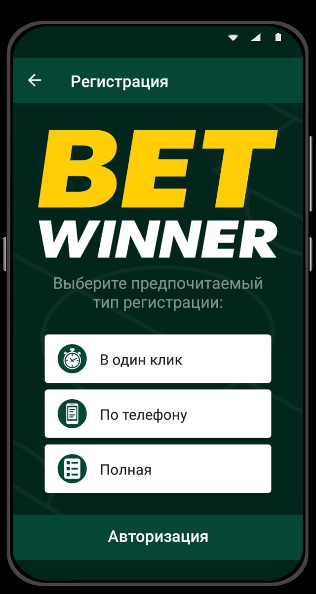 Регистрация в Бетвиннер с андроид приложения