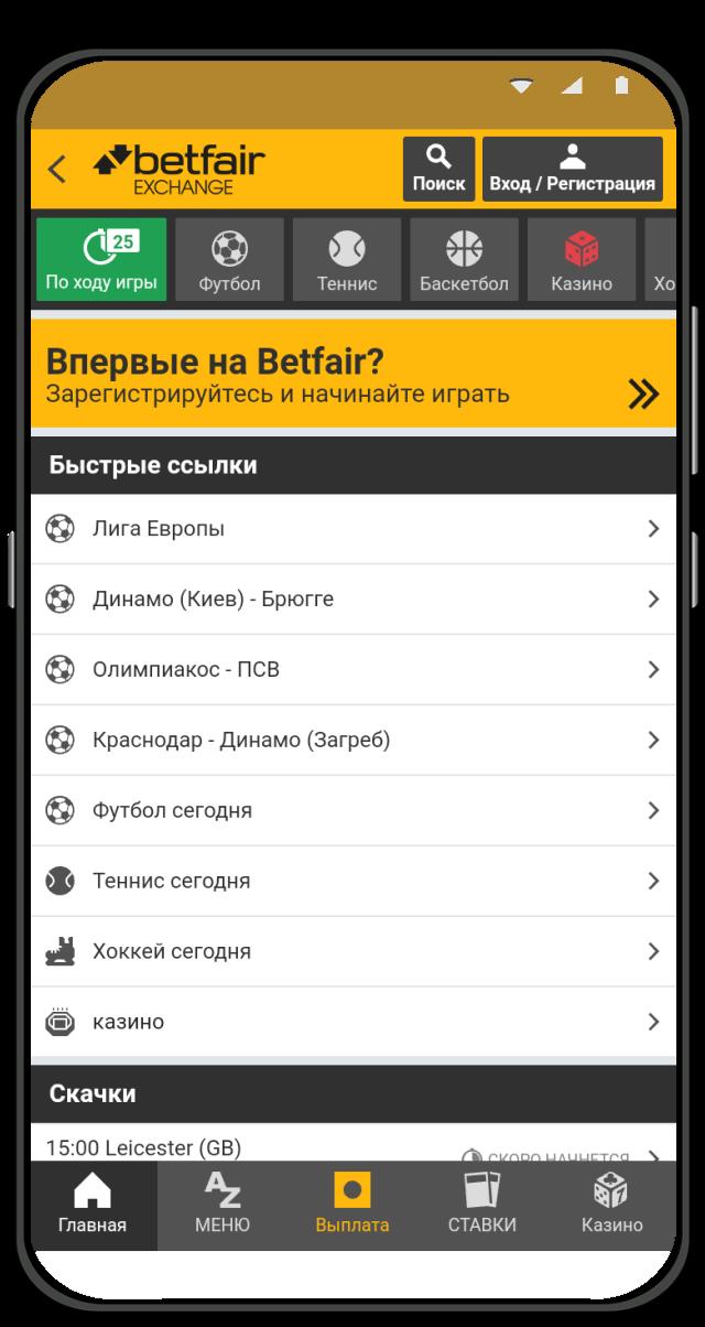 функционал приложения андроид бетфаир