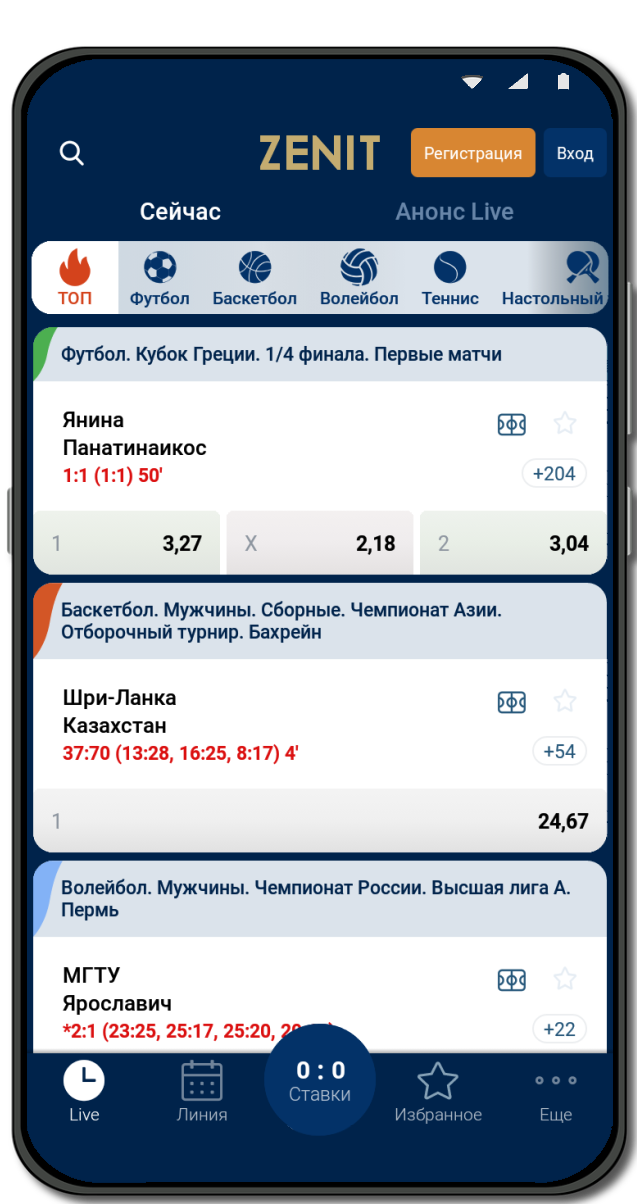 Интерфейс приложения на андроид БК Зенит вин